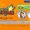 BS/CS『ゲーム★マニアックス』でPlayStation VR (PSVR)特集!5/28 23:00オンエア
