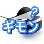 PlayStation VR (PSVR)のスペック「解像度:1920 x RGB x 1080」の『RGB』って何なの?