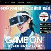 【東京・お台場】 忘れずに! PlayStation VR (PSVR)が体験できる『GAME ON』展5/30終了