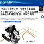 6/4に渋谷ヒカリエでイベント『グランツーリスモSPORT』の試遊体験会! PSVRの体験は!?