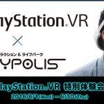 【東京・お台場】ジョイポリスでPlayStation VR (PSVR)の特別体験会! 6/1~6/30まで!