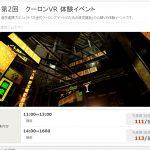 【東京・新宿】 『クーロンズゲート』の世界をVRで体験できるイベントが大人気