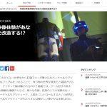 NHK総合『クローズアップ現代+』でVR特集!伊集院光さんも出演で5/31オンエア