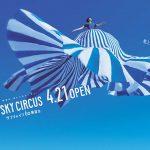 【東京・池袋】 60階から空へ飛び出せ! サンシャイン60 『SKY CIRCUS』でVR体験