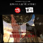 【関東】 あなたの街のネットカフェがVR映画館になる 『VR THEATER』上映中!