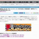 【東京】 『サマーレッスン』、『KITCHEN』が体験できる! 電撃PlayStationプレミアムイベント2016夏