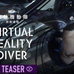 【関東】 攻殻機動隊がVRに『攻殻機動隊 新劇場版 Virtual Reality Diver』 ネットカフェでの視聴体験
