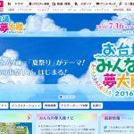 【東京】 「お台場みんなの夢大陸」でPlayStation VR (PSVR)の体験ブース出展!7/16~8/31まで!