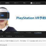 PlayStation VR (PSVR) は10月13日から店舗で購入可能。度重なる品切れにソニー (SIE) がコメントを発表。