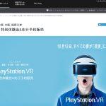 ソニーストア店舗でPlayStation VR (PSVR)の特別体験会&先行予約販売の予約が開始されるも瞬殺!