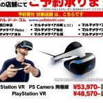 【全国】ヨドバシカメラ各店舗にてPlayStation VR (PSVR)の体験イベントを開催