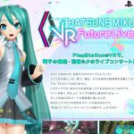『初音ミク VR フューチャーライブ』ソニーストア店舗にて体験会を開催! 8月29日9:00から予約受付開始