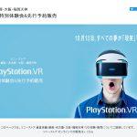 10月13日の当日持ち帰りも可能! ソニーストアにて PlayStation VR 特別体験会&予約販売の追加開催!