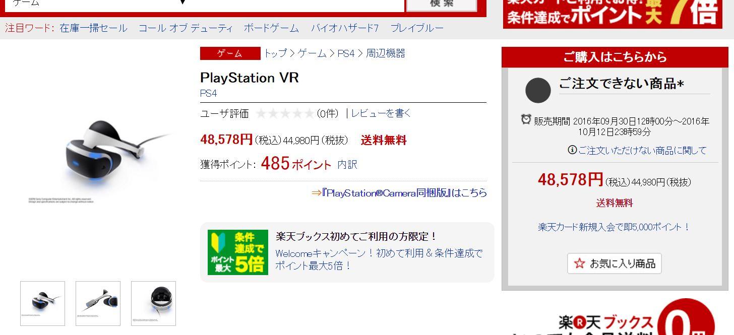 楽天ブックス、PSVR販売ページ、販売開始時刻が掲載されている様子