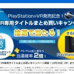 豪華賞品が当たる PlayStation VR タイトルのまとめ買いキャンペーン開催! PlayStaton Storeにて