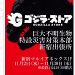 新宿マルイアネックスにて『シン・ゴジラ』ストアが期間限定オープン! PSVR『シン・ゴジラ』 スペシャルデモコンテンツの体験も