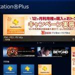 PlayStation Plus キャンペーン実施中! オマケで2ヵ月間の無料利用権がついてくるお得な期間限定メニュー