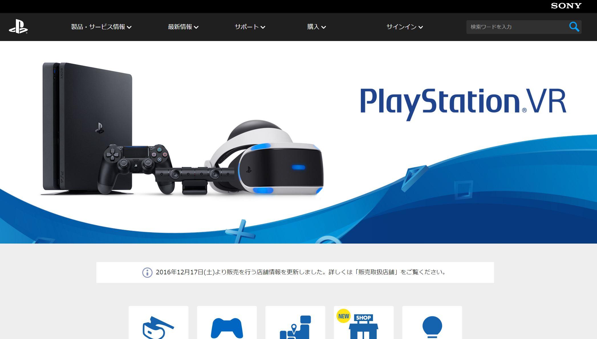 PSVR購入情報タイトル