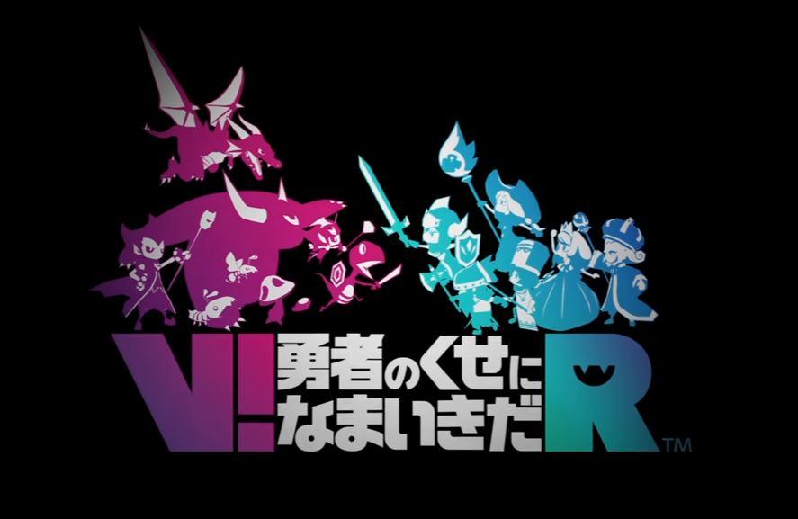 V!勇者のくせになまいきだR タイトルロゴ