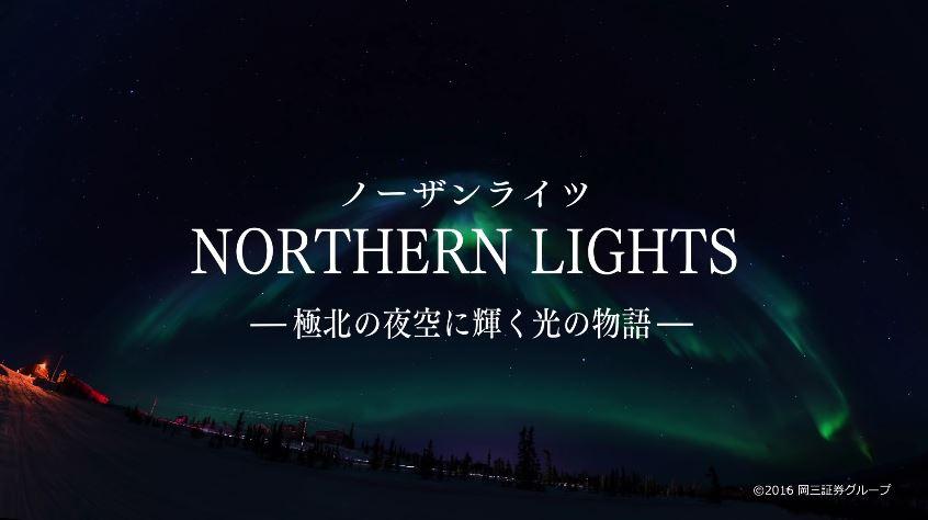 『NORTHERN LIGHTS -極北の夜空に輝く光の物語-』タイトルロゴ