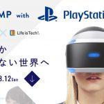 PSVRゲームを開発しちゃおう!中高生向けプログラミング教育ワークショップ『VR CAMP with PlayStation VR』