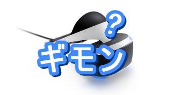 PlayStation VR (PSVR)の価格は?必要なものをそろえるといくらかかる?